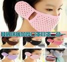 韓版冬季必備保暖防塵抗菌時尚 口罩耳罩二合一 臉罩面罩 也可當眼罩 適合騎車/自行車/摩托車