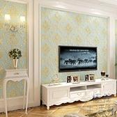 壁紙加厚立體精壓臥室客廳背景墻紙環保奢華【極簡生活】