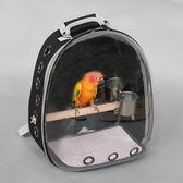 鳥籠 鸚鵡外出背包 外出籠 外帶籠鳥籠鸚鵡外出箱/鳥便攜箱-小精靈生活館