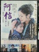 挖寶二手片-P07-121-正版DVD-日片【阿信】-濱田茲音 上戶彩 稻垣吾郎