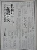【書寶二手書T1/短篇_HNY】和新井一二三一起讀日文-你所不知道的日本名詞故事_新井一二三