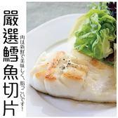 【海肉管家】鮮嫩格陵蘭鱈魚X1包(3片/包 每片110g±10%含冰重)