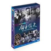 【激省限定】揭密檔案 2 :領導情史 DVD(2片裝)※限量特價 售完為止
