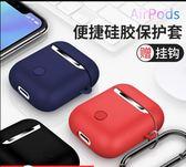 airPods保護套耳機蘋果液態矽膠無線藍芽盒AirPods2超薄防塵貼airpod  娜娜小屋