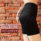 束褲 香草甜心 超緊實 高腰 平腹塑腹束腿翹臀塑身褲 產後收腹 加大尺碼  美體調整型束褲