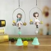 吊腳女孩小清新風鈴掛件 女生臥室掛飾 房間門窗裝飾鈴鐺創意禮品