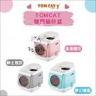 免運,TOMCAT〔雙門貓砂盆,3色〕