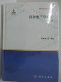 【書寶二手書T4/大學理工醫_KCU】自旋電子學導論·下卷_韓秀峰等編