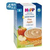 HiPP 喜寶 寶寶晚安牛奶穀糊(蘋果口味)250g【佳兒園婦幼館】