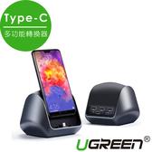 現貨Water3F綠聯 華為Type-C多功能轉換器 華為手機一秒變電腦/PC模式