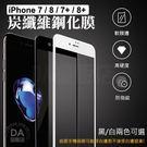 【手配任選3件88折】iphone 3D...