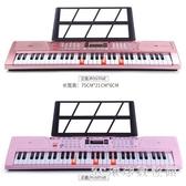 電子琴 兒童初學61鍵女孩鋼琴多功能帶麥克風寶寶3-6-12歲音樂玩具LB21140【3C環球數位館】