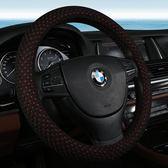 新款汽車方向盤套夏季冰絲大眾CC桑塔納途觀豐田凱美瑞方向盤套。      智能生活館