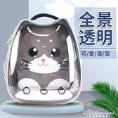 貓包太空包寵物外出便攜貓咪狗狗大號透明背包太空艙便攜雙肩包 黛尼時尚精品