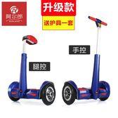 阿爾郎智能電動平衡車雙輪成人扭扭車兒童體感車思維車兩輪代步車【免運直出】