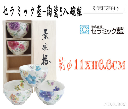 日本製-和藍陶瓷器/美濃燒五入碗組-01802