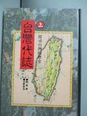【書寶二手書T8/歷史_NEJ】台灣代誌(上)-探尋台灣的歷史_謝森展,古野直也
