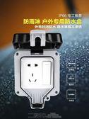 防水插座 戶外電源插座防水防雨盒 明裝防水開關插座戶外專用防雨密封盒 二度3C