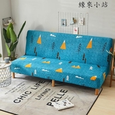 伊人閣 折疊沙發床套沙發墊沙發套子
