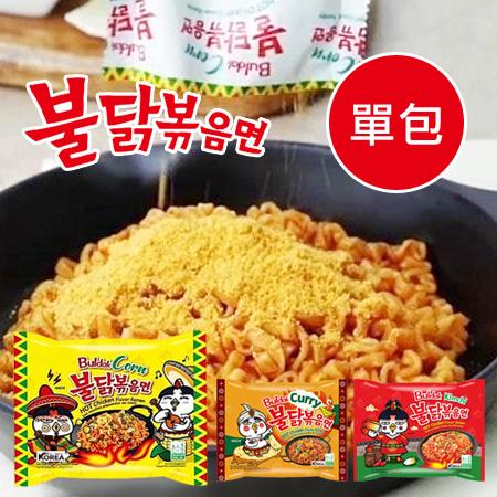 韓國 火辣雞肉鐵板炒麵 (單包入) 咖哩 墨西哥玉米 泡菜 火辣雞 辣雞 辣雞麵 火辣雞肉麵 泡麵 消夜