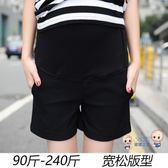 短褲 加大碼孕婦褲外穿孕婦短褲夏裝寬鬆托腹褲大碼孕婦短褲200斤可穿 2色