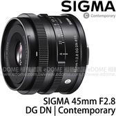 SIGMA 45mm F2.8 DG DN Contemporary for SONY E-MOUNT / 接環 (24期0利率 恆伸公司三年保固) 全片幅微單眼鏡頭