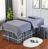 歐式美容院用品美容床罩四件套按摩推拿美容床專用床罩套帶洞ATF 格蘭小鋪 全館5折起