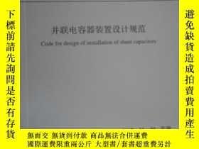 二手書博民逛書店中華人民共和國國家標準罕見並聯電容器裝置設計規範GB50227-