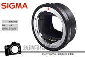 SIGMA MC-11 MC11 CANON EF轉SONY E MOUNT用 自動對焦轉接環 公司貨 保固一年