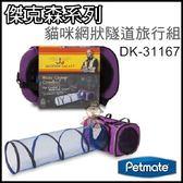 *King Wang*美國Petmate《傑克森系列-貓咪網狀隧道旅行組》【DK-31167】