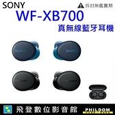 SONY WF-XB700真無線藍牙耳機 公司貨 WFXB700 WF XB700 真無線藍牙耳機