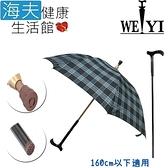 【海夫健康生活館】Weiyi 志昌 分離式 防風手杖傘 嬌小款 清澈藍格(JCSU-A01)
