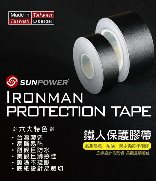 SUNPOWER 鐵人膠帶 細 保護膠帶 小 窄版 耐高溫 相機 機身 鏡頭 閃燈 腳架 台灣製