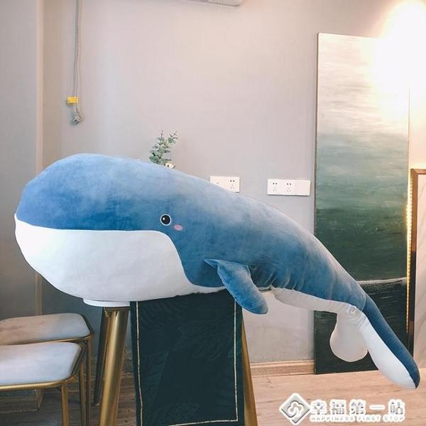 靠枕系列 鯨魚抱枕陪你睡公仔可拆洗卡通娃娃睡覺女生床上公仔超軟毛絨玩具 幸福第一站