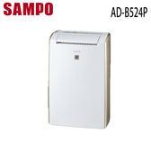 【SAMPO聲寶】12L / 1日 空氣清淨除濕機 AD-B524P 免運費