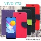 【愛瘋潮】VIVO Y72 5G 經典書本雙色磁釦側翻可站立皮套 手機殼 可插卡 可站立 側掀皮套 手機套