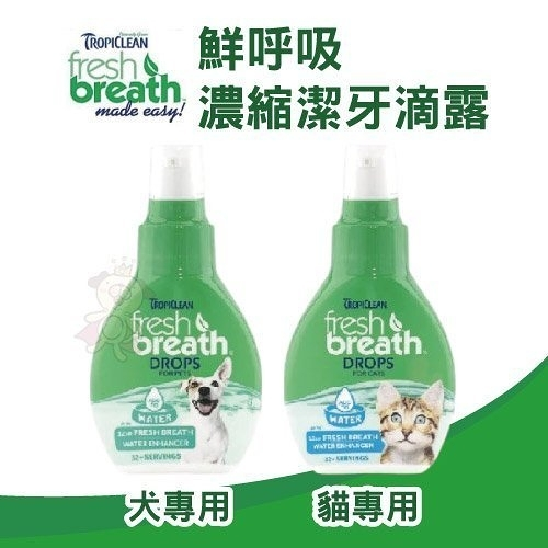 *KING WANG*鮮呼吸 Fresh breath 濃縮潔牙滴露 (犬用 / 貓用) 2.2oz 幫助提升口氣清新