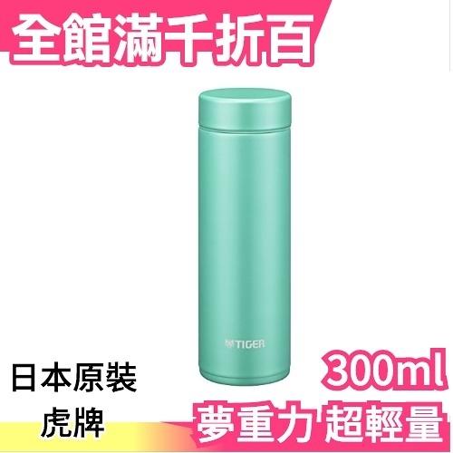 【粉綠色 300ml】虎牌 TIGER 時尚不鏽鋼 MMP-J030 保溫瓶 隨行杯 夢重力 超輕量【小福部屋】