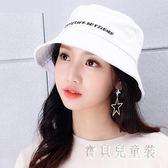 遮陽帽 盆帽戶外防曬女夏休閒日系太陽帽可折疊漁夫帽 BF7772『寶貝兒童裝』