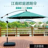 戶外遮陽傘 戶外別墅庭院遮陽傘室外休閒露台沙灘圓形香蕉傘防水太陽傘崗亭傘