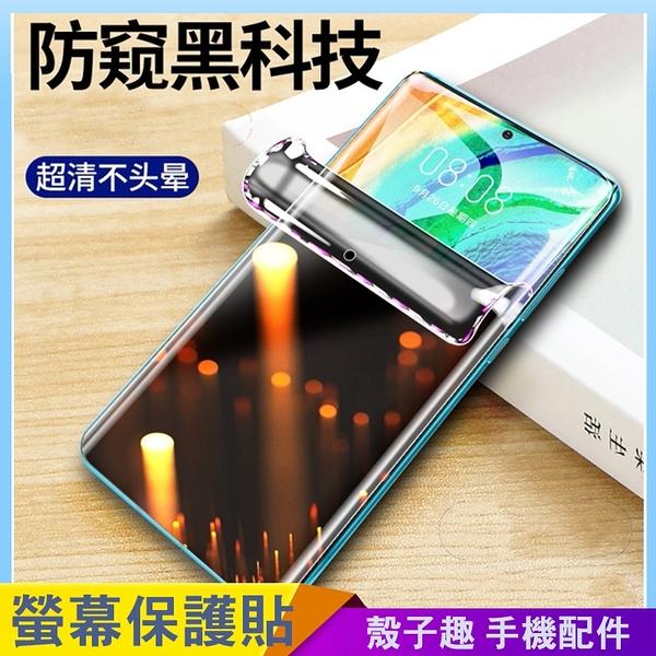 《2片裝》滿版防窺水凝膜 iPhone SE2 XS Max XR i7 i8 i6 i6s plus 螢幕保護貼 保護隱私 曲面貼合