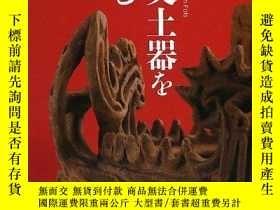 二手書博民逛書店縄文土器を読む:罕見Reading the Jomon Pots,繩紋文化,日文原版Y449990 小林 達雄