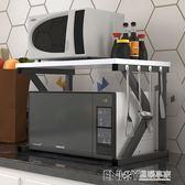 微波爐架簡約雙層置物架子2層收納架烤箱儲物簡易落地架廚房用品igo 溫暖享家