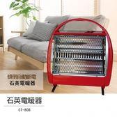 【華冠】手提式石英安全設計電暖器 CT-808