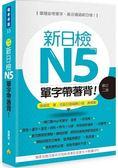 新日檢N5單字帶著背!修訂二版(隨書附贈日籍名師親錄標準日語朗讀MP3)