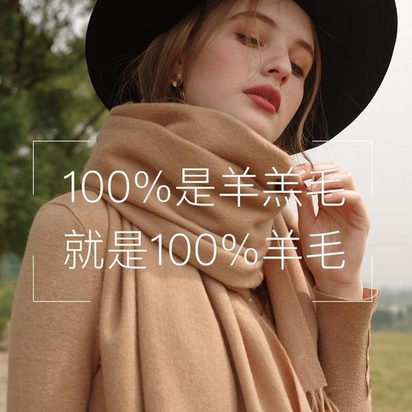 女神純色羊毛圍巾加厚