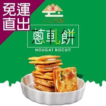 【小山等露】 香蔥牛軋餅禮盒 168g(12入/盒)x2盒【免運直出】