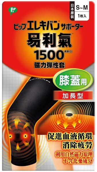 易利氣磁力彈性套-膝蓋用(S-M)