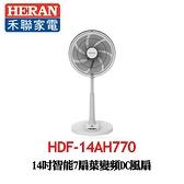 【HERAN 禾聯】14吋智能7扇葉變頻DC風扇 HDF-14AH770