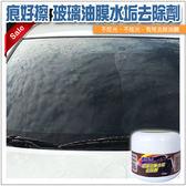 【愛車族購物網】痕好擦 玻璃油膜水垢去除劑 120ml